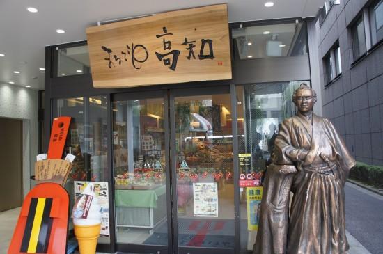 高知県のアンテナショップ・まるごと高知