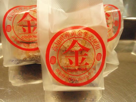 生姜クッキーのイメージ