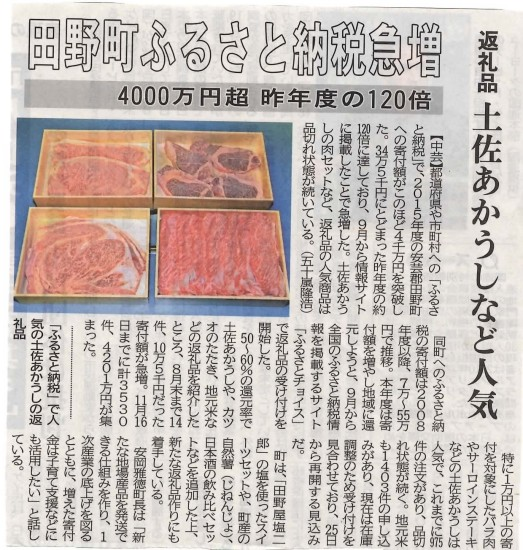 田野町の故郷納税の寄付金増加のニュース